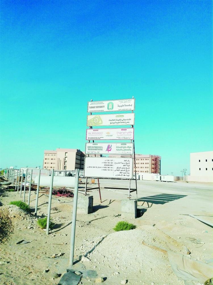 التأثيث يعرقل نقل طالبات فرع ينبع إلى المدينة الجامعية المدينة