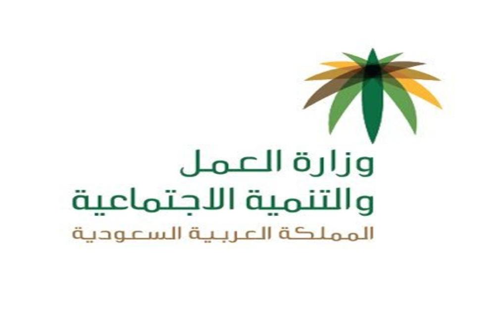 وزارة العمل والتنمية الاجتماعية تعقد اللقاء التعريفي لبرنامج حساب ...