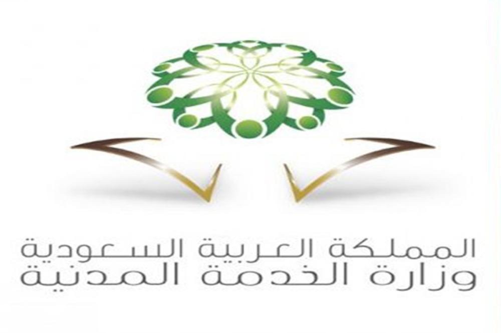 وزارة الخدمة المدنية السعودية مهامها وأفرعها