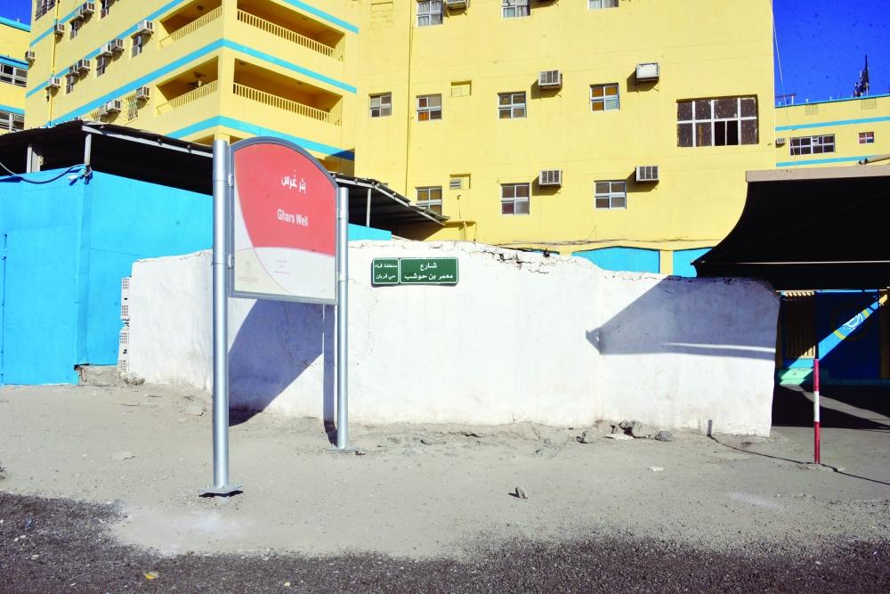 رئيس هيئة السياحة يوجه بنزع ملكية موقع أثري بالمدينة المنورة - المدينة
