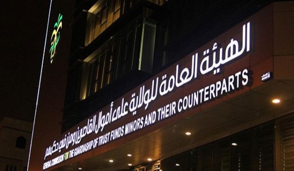 هيئة الولاية على أموال القاصرين : تشكيل لجنة للتأكد من تفعيل جميع الأنظمة لدى الإدارات
