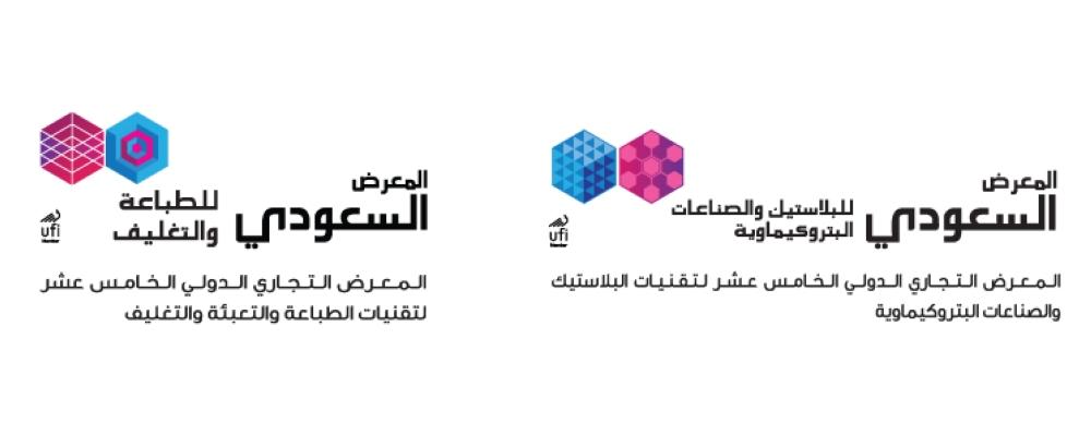 انطلاق المعرض السعودي للبلاستيك والبتروكيماويات والطباعة والتغليف اليوم