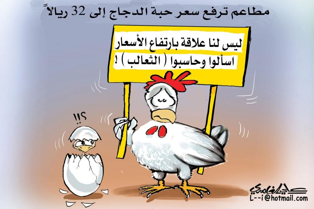 كاريكاتير 23 / 01 / 2018