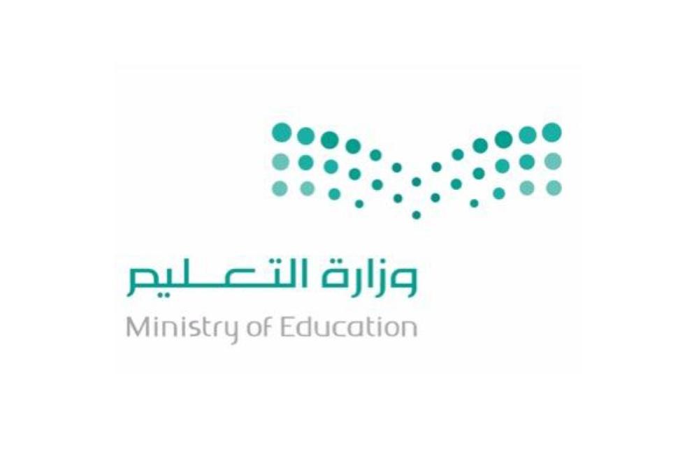 تعليق الدراسة في مدارس الرياض والمحافظات التابعة لها