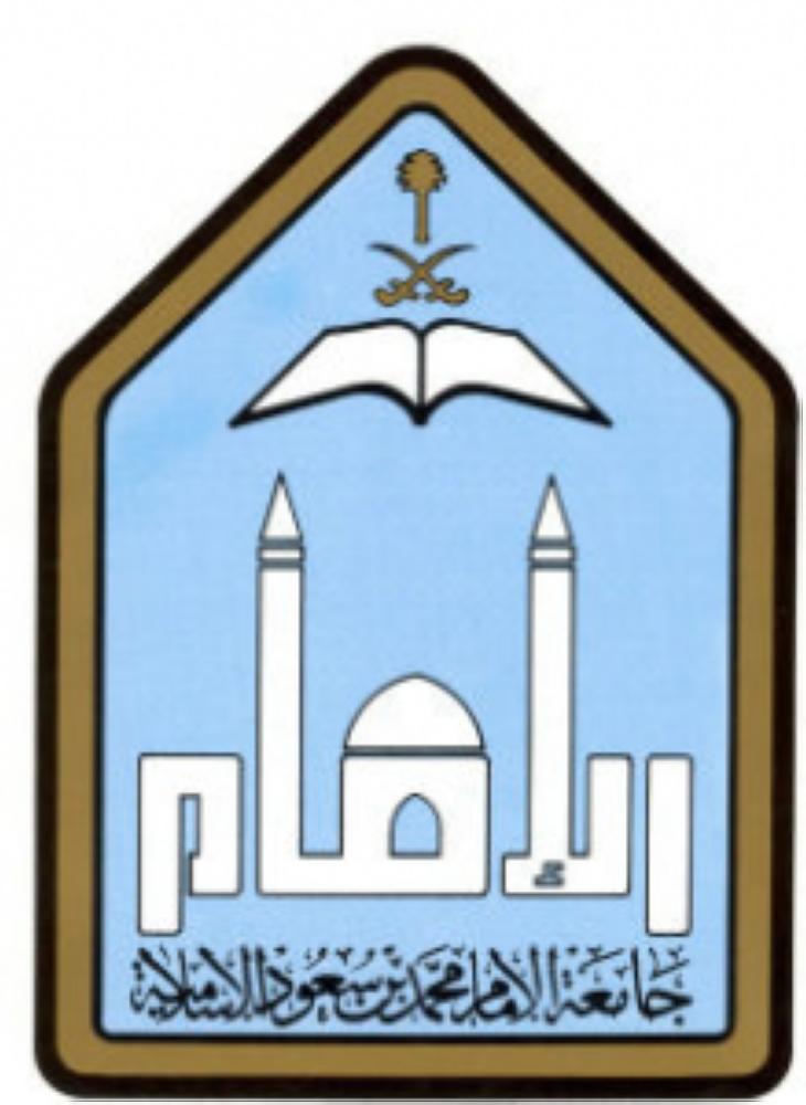 تعليق الدراسة في جامعة الإمام والمعاهد التابعة لها بالرياض