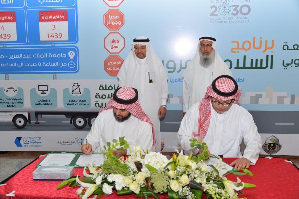 الجمعية السعودية للسلامة المرورية وجامعة الملك عبدالعزيز توقعان اتفاقية تعاون
