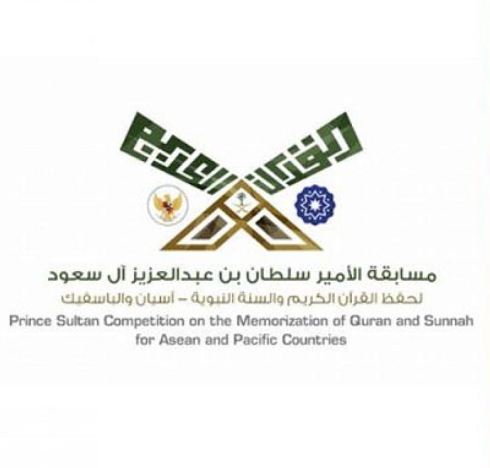 ممثلو 25 دولة من آسيان والباسفيك يتنافسون في مسابقة الأمير سلطان لحفظ القرآن والسنة