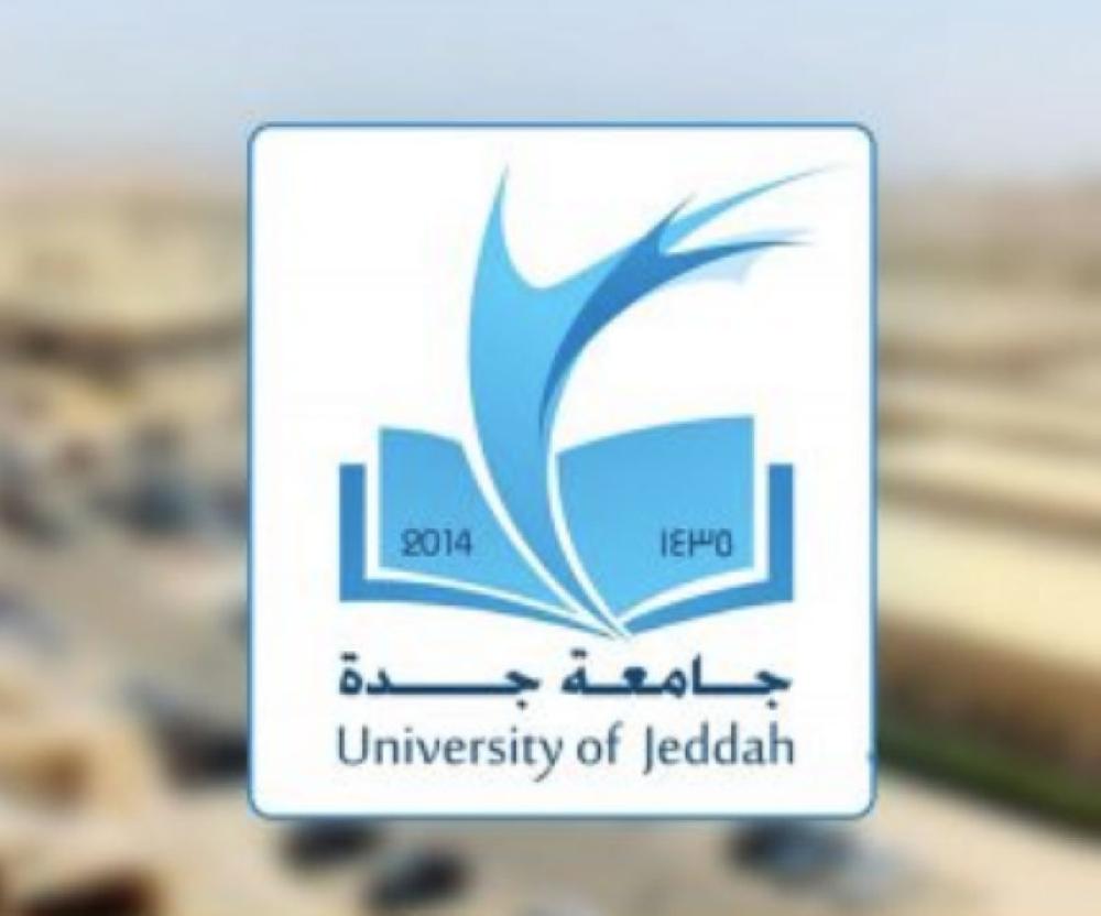 نقل فرع جامعة الملك عبد العزيز بالفيصلية وكلية التصاميم والفنون