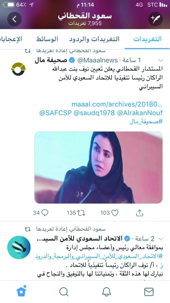 نوف الراكان أول رئيسة تنفيذية لـ اتحاد الأمن السيبراني المدينة