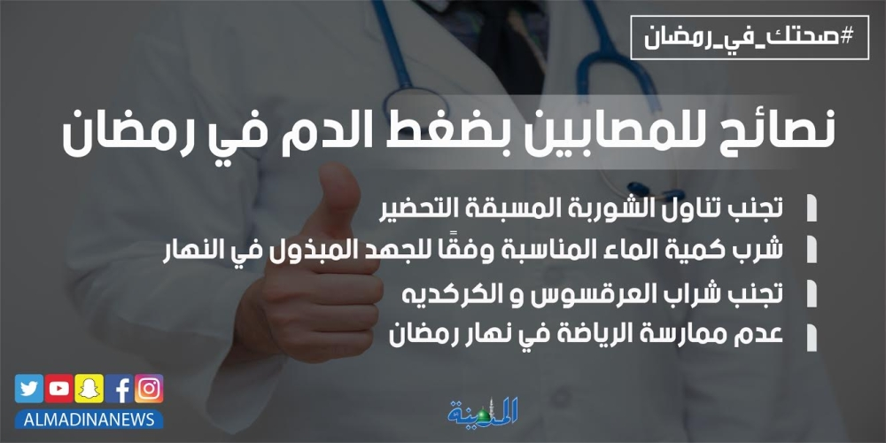 نصائح خاصة للمصابين بضغط الدم في رمضان
