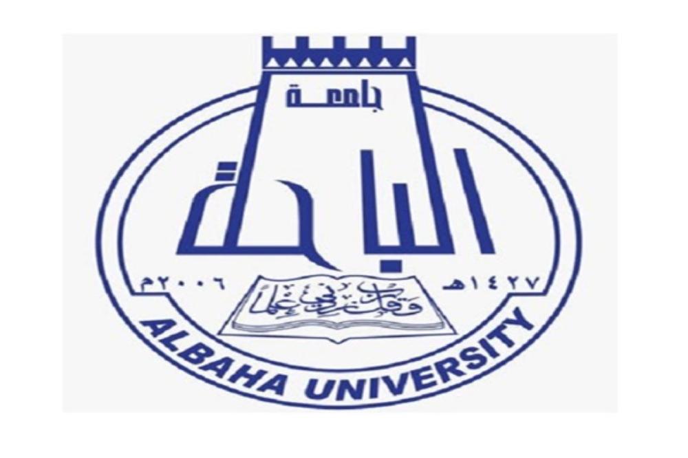 جامعة الباحة أكثر من 78
