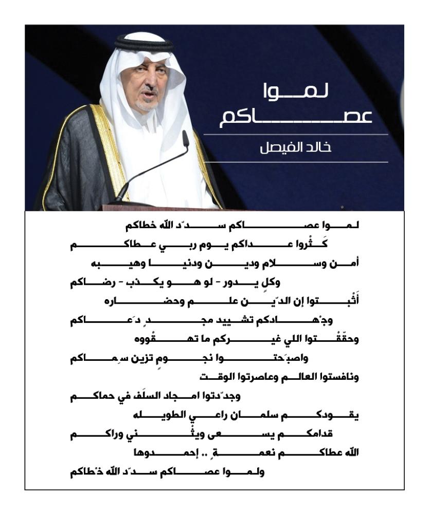 لـم وا عصاكم قصيدة للأمير خالد الفيصل في ذكرى البيعة المدينة