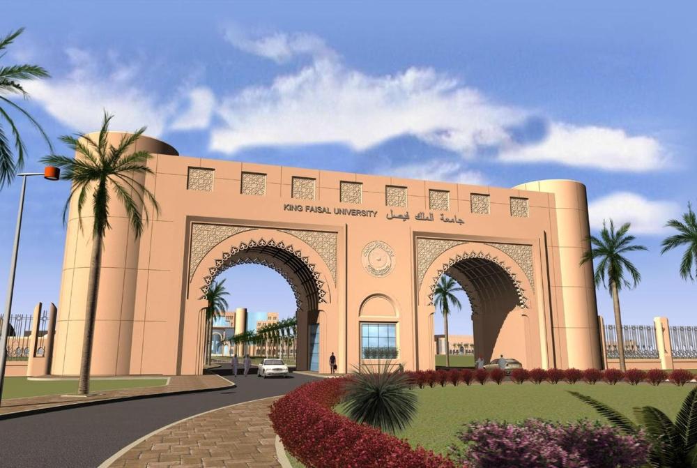 شعار جامعة الملك فيصل بدون خلفية Png Kaiza Today