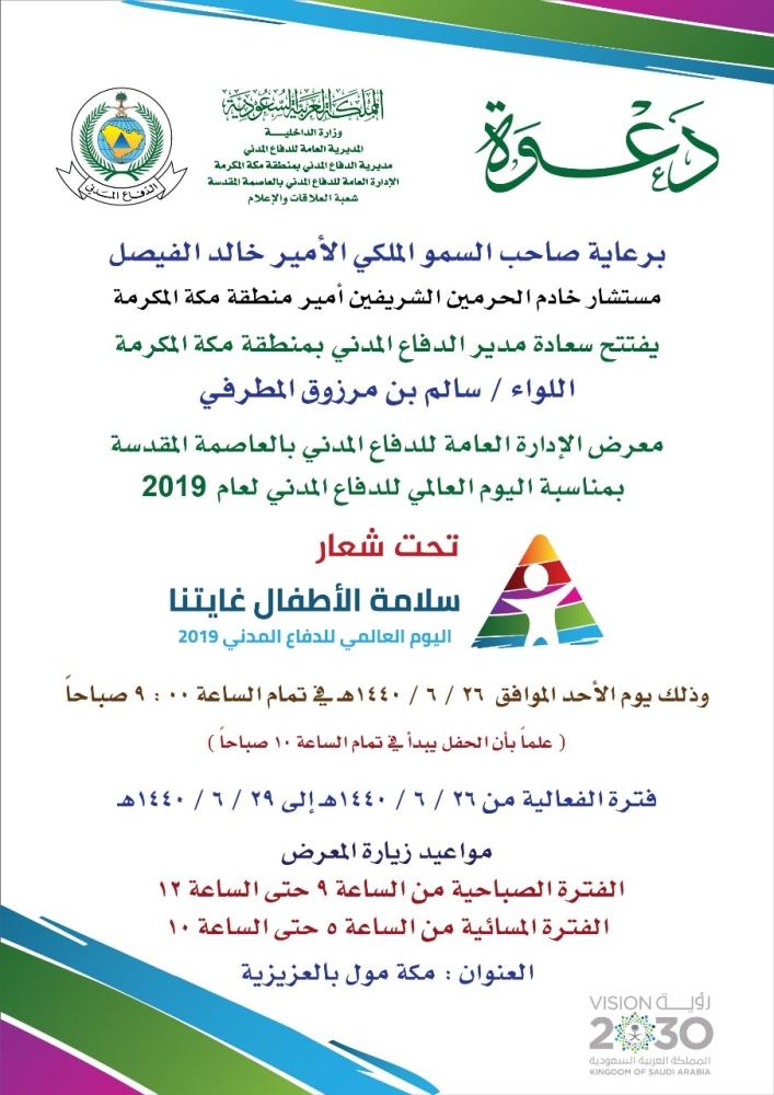مكة تحتفي بـسلامة الأطفال في اليوم العالمي لـالدفاع المدني المدينة