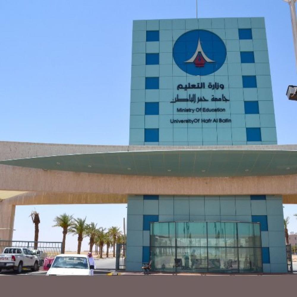 جامعة حفر الباطن تستحدث عددا من التخصصات الجديدة المدينة