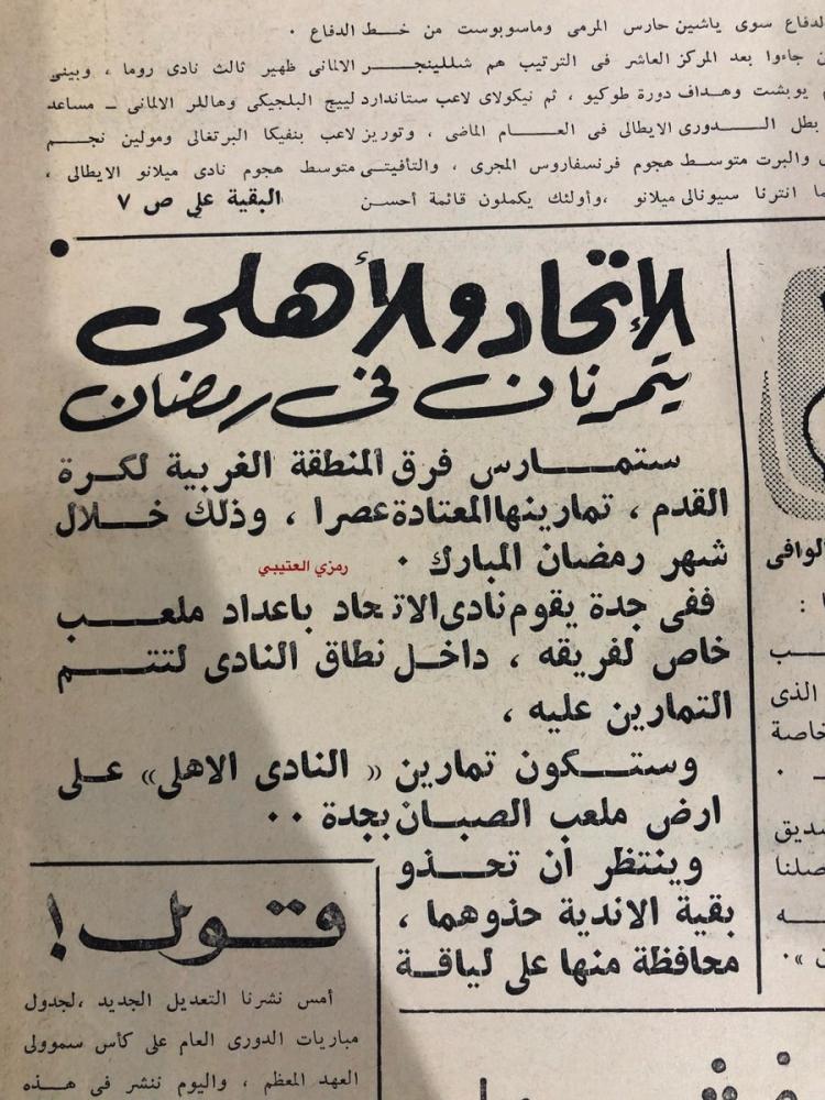 أخبار الاتحاد في الصحف لهذا اليوم الثلاثاء الموافق -2-رمضان -1440هـ