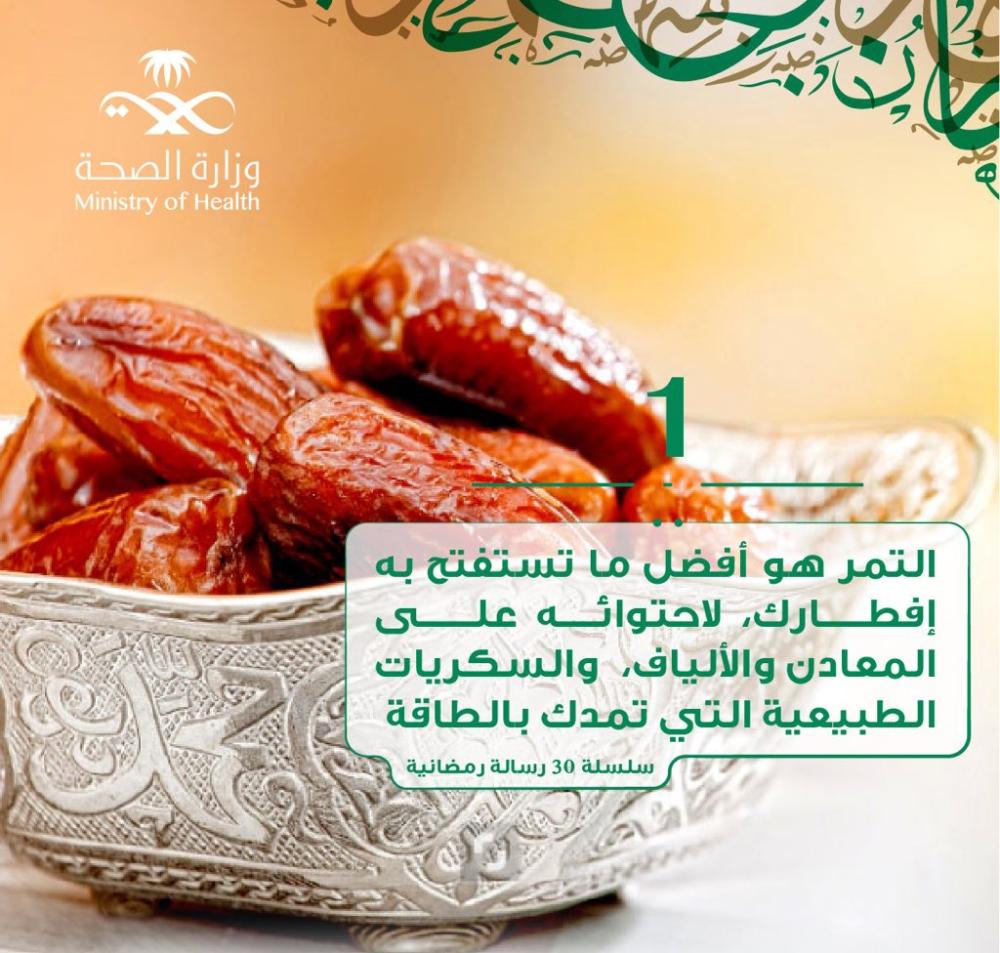 1605981 - الصحة: التمر أفضل ما يستفتح به الإفطار في رمضان