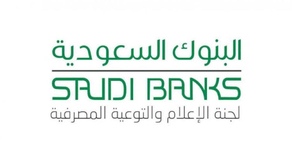 البنوك تمكين موقوفي الخدمات سحب 67 من الراتب المدينة
