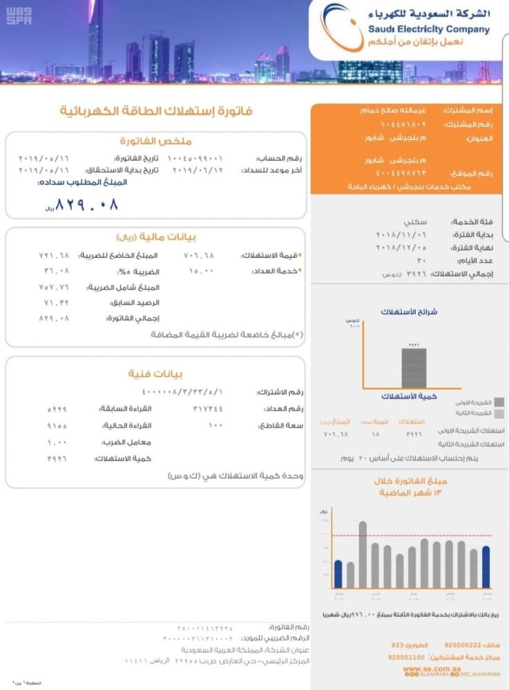"""1614973 - """"السعودية للكهرباء"""" تطلق الفاتورة بشكلها الجديد"""