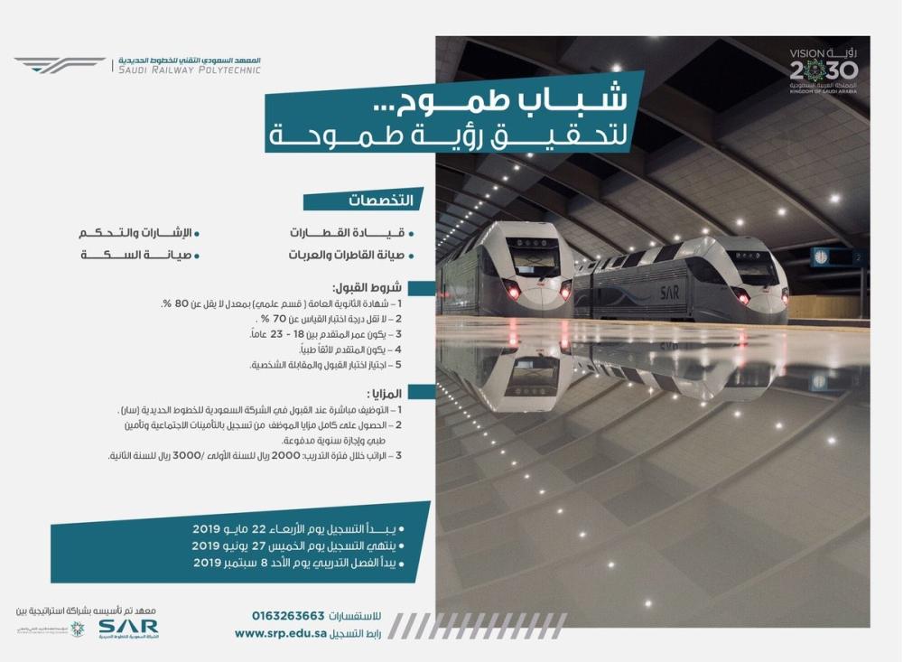 """1614987 - معهد """"سرب"""" يطلق برنامجًا متخصصًا لتأهيل الشباب لقيادة القطارات"""