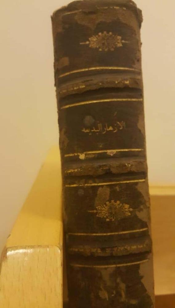 الأزهار البديعة في علم الطبيعة  كتاب نادر بمكتبة الملك عبدالعزيز العامة - المدينة
