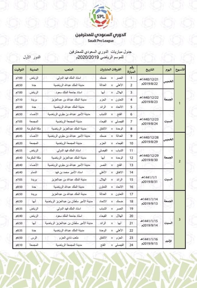 جدول مباريات الدوري السعودي للمحترفين لكرة القدم
