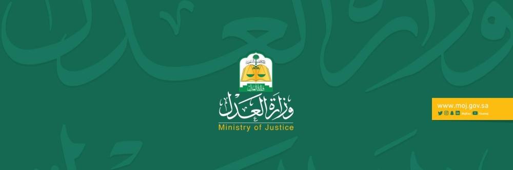 وزارة العدل تُدشن نظام إصدار الوكالات الإلكترونية في الأردن والإمارات - المدينة