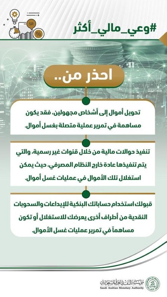 1684606 - تحذير من مؤسسة النقد العربي بشأن 3 تعاملات مالية مشبوهة