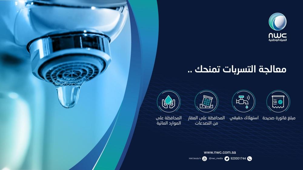 1684653 - المياه الوطنية : الكشف على 1000 منزل مجانًا لخفض استهلاك المياه