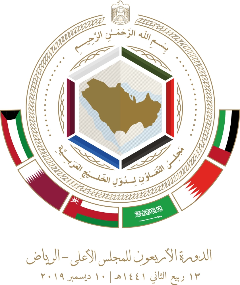 نتيجة بحث الصور عن القمة الخليجية 40