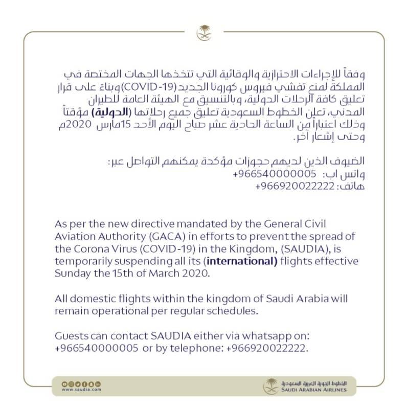 تقديم الخطوط السعودية