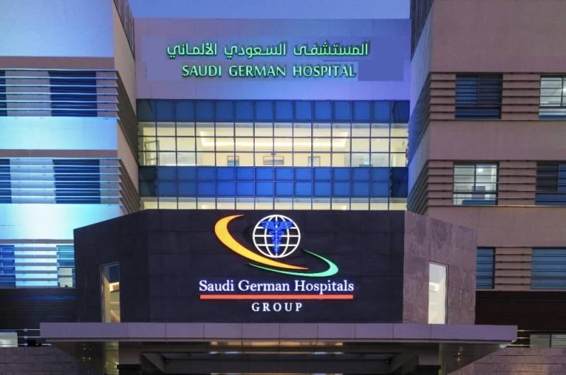السعودي الألماني تقدم خدمة في بيتك لعلاج المرضى في المنزل المدينة