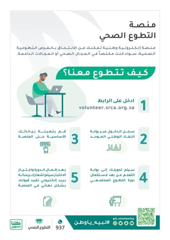 منصة وطنية لتمكين الراغبين في التطوع الصحي المدينة