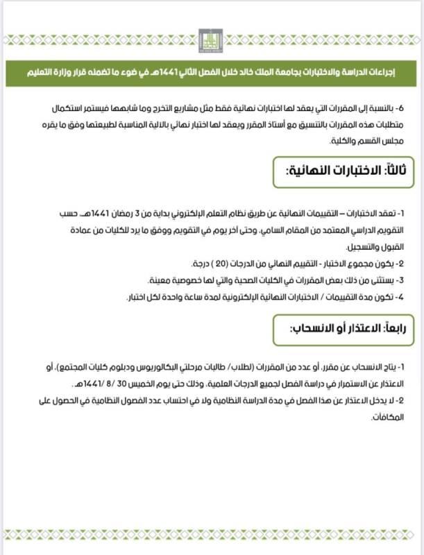 جامعة الملك خالد البريد الالكتروني