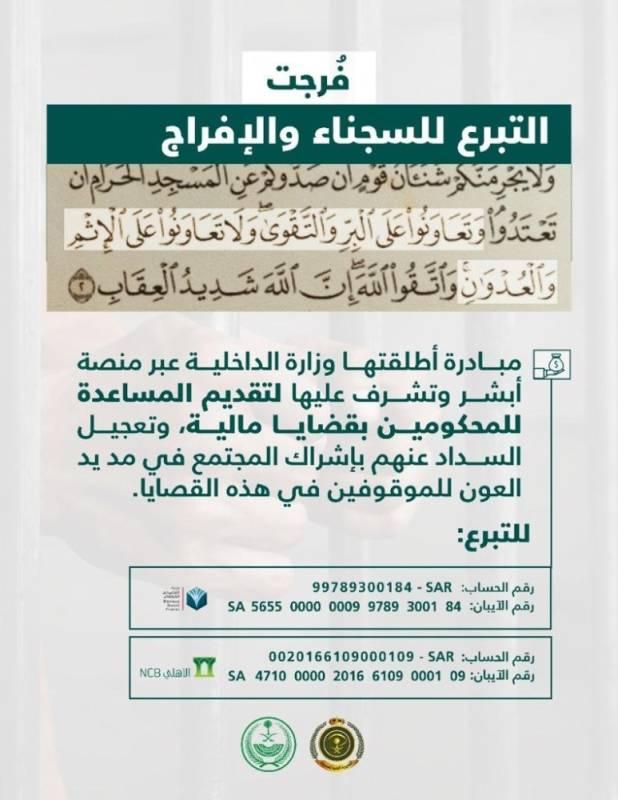 وزارة الداخلية تطلق الإصدار الثاني من خدمة فرجت على منصة أبشر