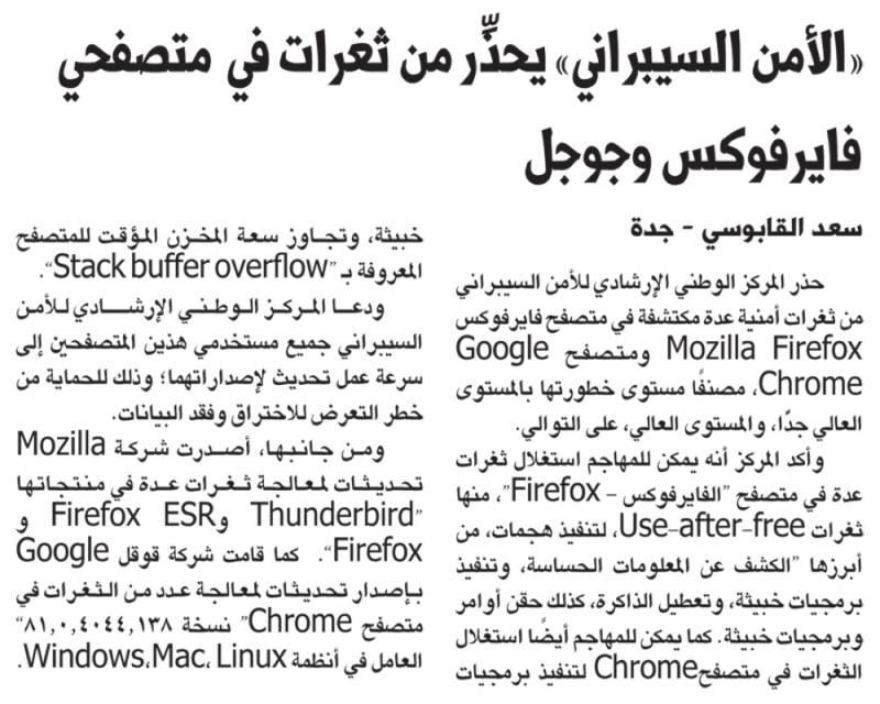 «الأمن السيبراني» يحذِّر من ثغرات في  متصفحي فايرفوكس وجوجل - المدينة