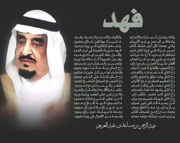 يالله يا منزل تبارك والأحزاب قصيدة لعبد الرحمن بن مساعد في ذكرى وفاة الملك فهد المدينة