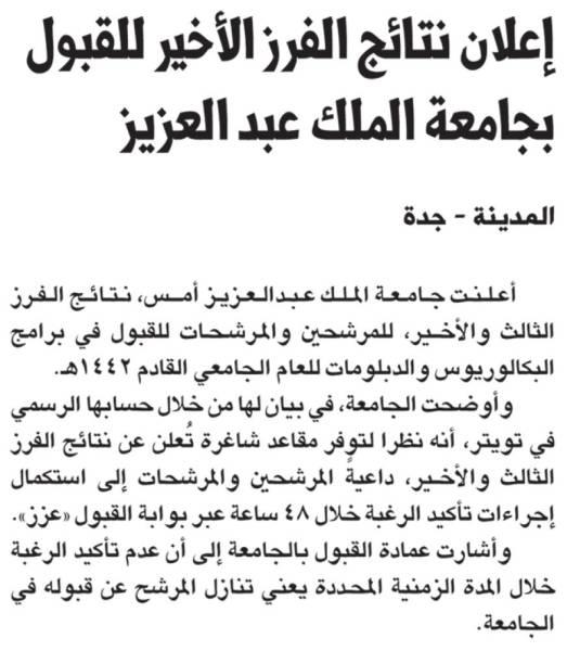 إعلان نتائج الفرز الأخير للقبول بجامعة الملك عبد العزيز المدينة