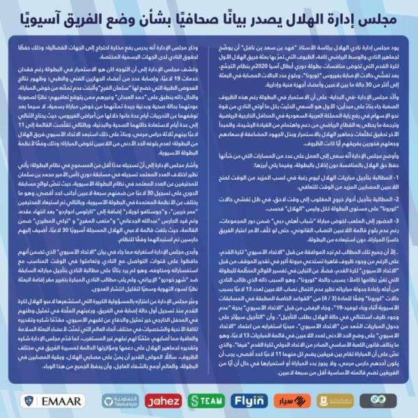 الهلال: «الآسيوي» رفض كل محاولات الاستمرار في البطولة
