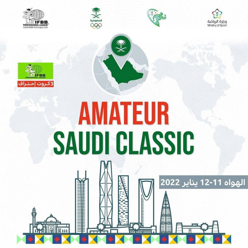 الاتحاد السعودي لكمال الأجسام يقيم أول بطولة مفتوحة عالمية لفئات المحترفين