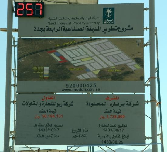 3 ريالات إيجار متر الأرض في صناعية جدة الرابعة سنوي ا المدينة
