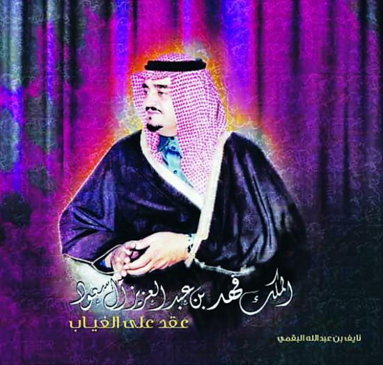كتاب يتناول حياه الملك فهد بن عبدالعزيز ومنجزاته المدينة