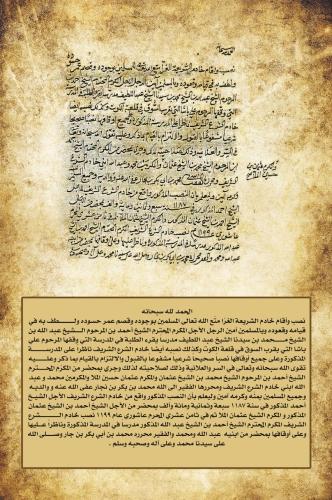 مدرسة آل عبداللطيف التاريخية بالأحساء حاضرة علمية منذ مئات السنين المدينة